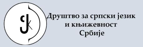 Друштво за српски језик и књижевност Србије
